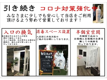 ラディアント 隅田店(Radiant)の写真