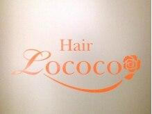 ヘアー ロココ(Hair Lococo)の雰囲気(入口は2階こちらのロゴがお出迎え!)