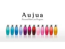 全てのメニューについてくる♪大人気の最高級ヘアケアラインナップ【Aujua】をご紹介☆