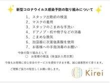 スマートカラー キレイ 千林くらしエール店(Kirei)の雰囲気(新型コロナウイルスの感染予防の取り組み)