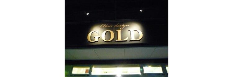ヘアーデザイン ゴールド(Hair design GOLD)のサロンヘッダー
