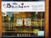 ヘアーサロン バンビィ(Hair salon Banbie)の雰囲気(宮交シティ近くのマクドナルト前。駐車場は南宮崎駅前にあり。)