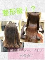 ルフール(ref-le)整形級の美髪矯正