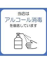 【新型コロナウイルス感染拡大防止対策実施中】
