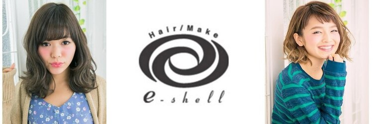 ヘアメイクエシェル 野々市店(Hair Make e‐shell)のサロンヘッダー