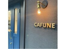 カフネ(CAFUNE)の雰囲気(武蔵小杉にひっそり佇むヘアサロン)