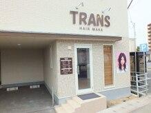 トランス (TRANS)