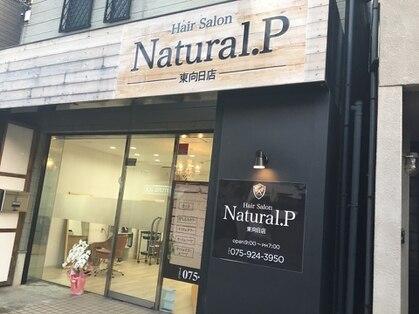ナチュラルピー 東向日店(Natural P)の写真