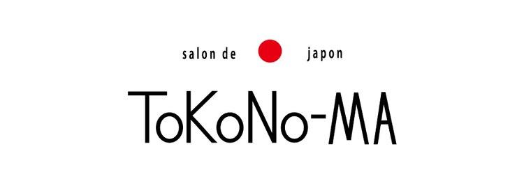 トコノーマ(salon de japon ToKoNo-MA)のサロンヘッダー