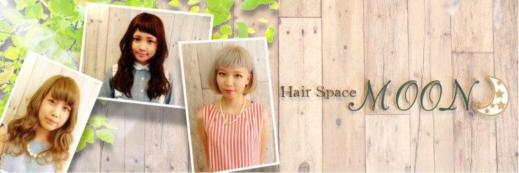ヘアースペース ムーン(Hair Space MOON)のサロンヘッダー