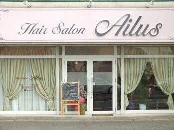 ヘアサロン アイラス(hair salon Ailus)の写真/女性オーナーがマンツーマン施術で美をプロデュース!髪と地肌に優しいオーガニック商材使用も嬉しいPOINT◎