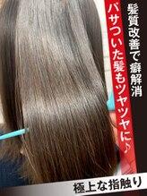 モダ(MODA)《髪質改善》パサつく髪に潤いを取り戻す!ヘアエステロング美髪