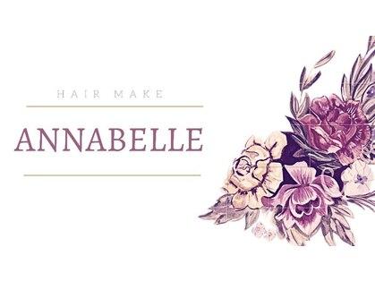 ヘアメイク アナベル(HAIR MAKE ANNABELLE)