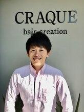 クラッキ ヘアークリエイション(CRAQUE hair creation)岡本 ケンスケ
