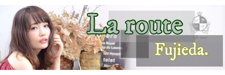 ラルート 藤枝店(La route by Le reve)のサロンヘッダー