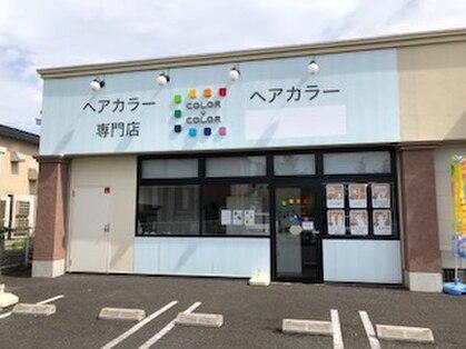 カラカラ ラーレ東村山店(COLOR COLOR)の写真