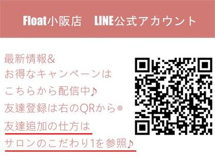 フロート 小阪店(float)の写真