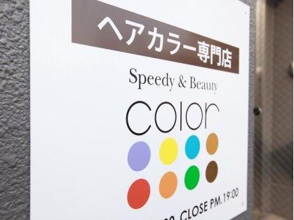 カラー 庄内店(COLOR)の写真