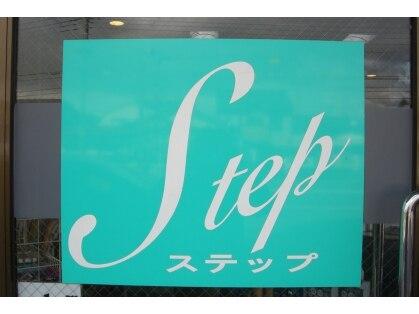 ステップ(Step)の写真