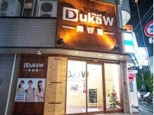 デュッカダブリュー(Duka W)の雰囲気(京阪「御殿山駅」徒歩3分★駐車場完備。)