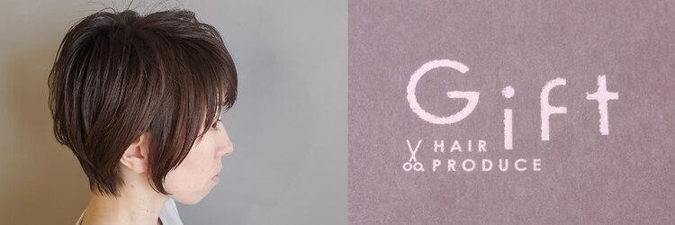 ヘアプロデュース ギフト(HAIR PRODUCE Gift)のサロンヘッダー
