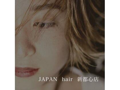 ジャパンヘアー 新都心店(JAPAN hair)の写真
