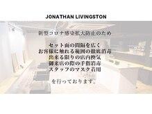 ジョナサン リヴィングストン(JONATHAN LIVINGSTON)