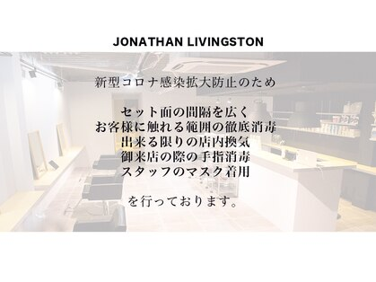 ジョナサン リヴィングストン(JONATHAN LIVINGSTON)の写真