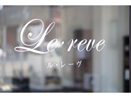 ルレーヴ 富士駅南店(Le reve)の写真