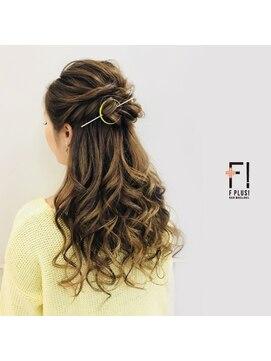 ヘアーメイクアンドネイル エフプラス(hairmake&nail F PLUS)【F PLUS!-エフプラス-】ツイストハーフアップ