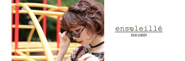 アンソレイユ ヘアー ガーデン(ensoleille hair garden)のサロンヘッダー