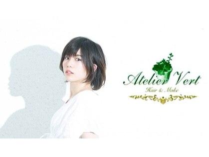 アトリエヴェール(Atelier Vert)の写真