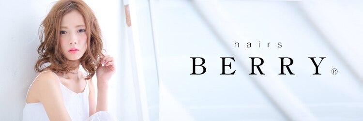 ヘアーズ ベリー 新石切店(hairs BERRY)のサロンヘッダー