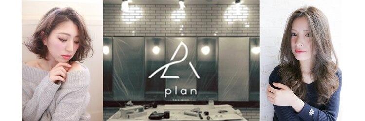 プラン(plan)のサロンヘッダー