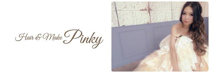 ヘアーアンドメイク ピンキー(HAIR&MAKE PINKY)のサロンヘッダー