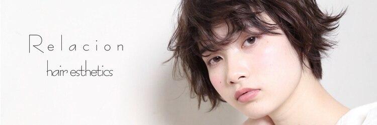 髪質改善ヘアエステサロン レラシオン 亀有(Relacion)のサロンヘッダー