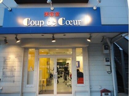 美容室クープ ド クールの写真