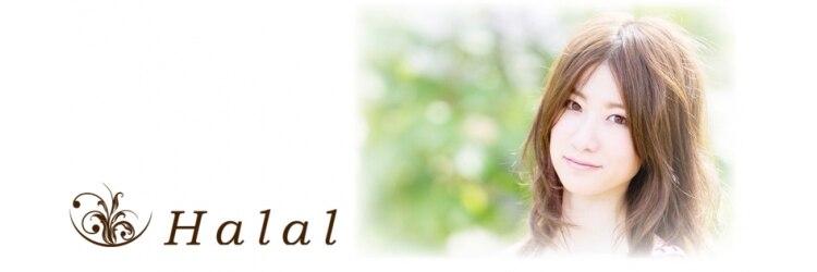 ハラル(Halal)のサロンヘッダー