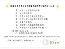 スマートカラー キレイ イオンタウン羽倉崎店(Kirei)の雰囲気(新型コロナウイルスの感染予防の取り組み)