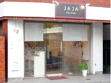 ジャジャ フォー ヘアー(Jaja for Hair)の雰囲気(自分へのちょっとしたご褒美に・・・リラックスできる店内です。)