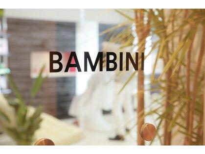 バンビーニの写真