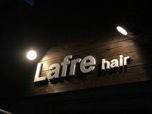 ラフレ ヘアー(Lafre)の雰囲気(◆武庫川女子大学のすぐ近くなので学生さんに人気です◆)