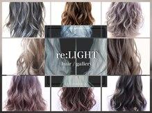 リライト(re:LIGHT)