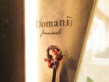 ドマーニフェンミニーレ(Domani femminile)の雰囲気(大人女性のためのサロン♪)