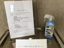新型コロナウイルス対策実施中UP
