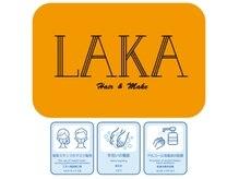 ラカ ヘアーアンドメイク 赤坂(LAKA hair&make)