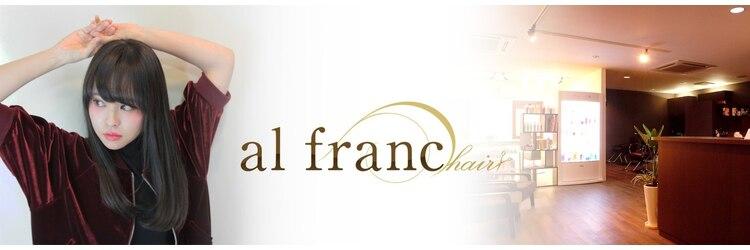 アルフラン(al franc)のサロンヘッダー