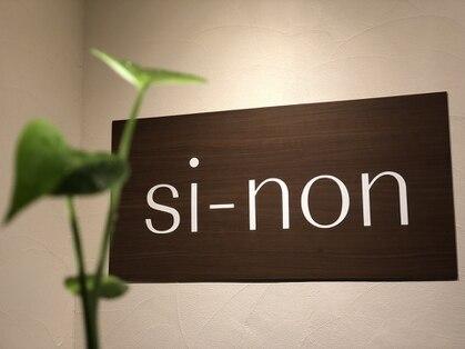 シノン(si-non)の写真