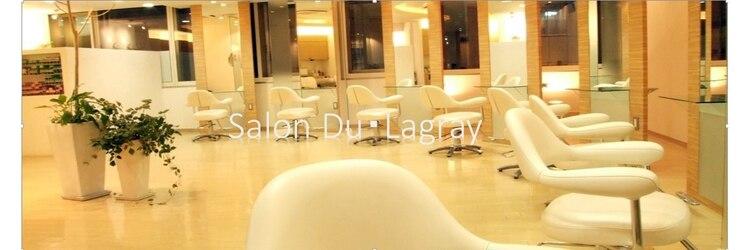 サロン デュ ラグレー(Salon Du Lagray)のサロンヘッダー
