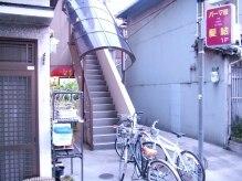 パーマ屋髪結の雰囲気(地下鉄四つ橋線玉出駅4番出口を出てミスタードーナツの角を左へ)